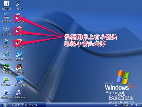 电脑 > 笔记本电脑  1 去除桌面快捷方式小箭头步骤: 1,桌面快捷图标图片