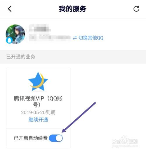 如何关闭qq业务_腾讯视频会员怎么关闭自动续费?