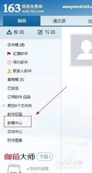 iphone6不能登录163邮箱的设置办法