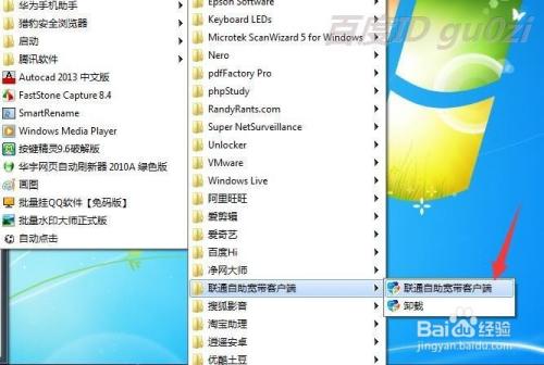 福建咸阳联通宽带怎么客户端测网速如何操作