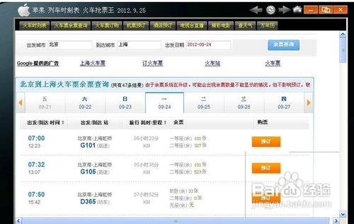网上火车票几点改�j_怎样在网上订购火车票
