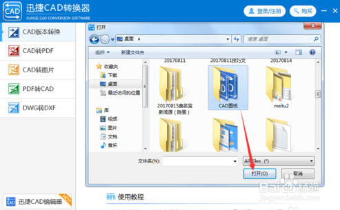 CAD转PDF图片显示不完整cad软件大图导出图片