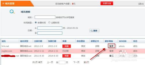 游戏/数码 > 互联网  1 注册好域名后,登陆域名服务商网站,在个人帐号