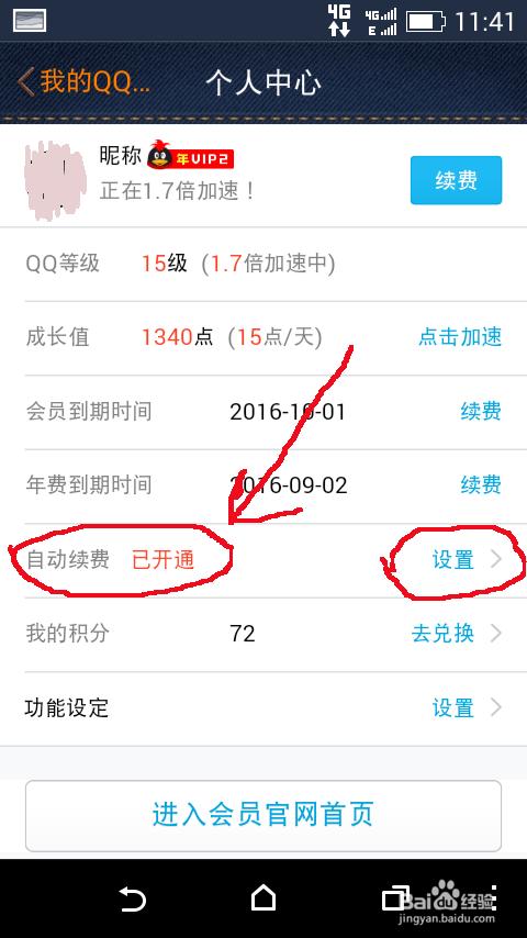 如何关闭qq业务_如何关闭qq5.9.1版本qq会员自动续费