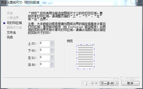 打印将CAD图纸1:1设置并PDFv图纸?迅达图纸海青岛图片