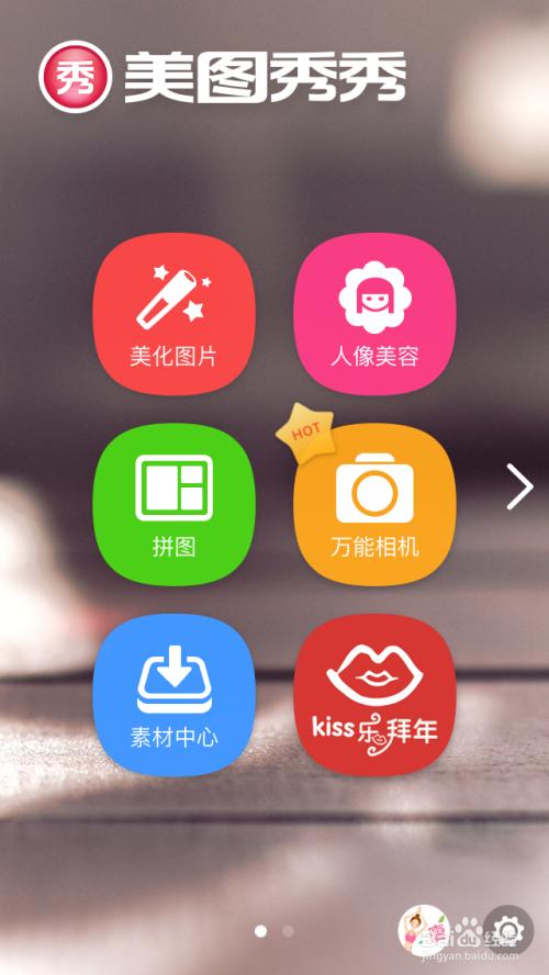 meituxiuxiu_怎样用手机上的美图秀秀画箭头