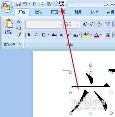 word2007怎样提取文字笔画图片