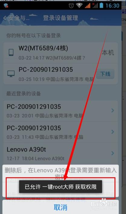 怎样清除qq登陆_手机qq怎么删除在别处的登录密码