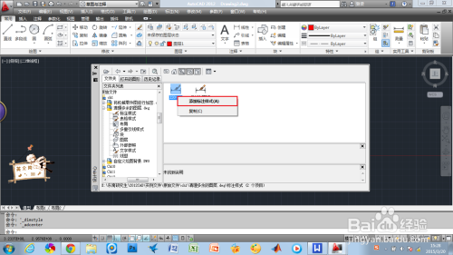 在CAD中标注ISO-25添加样式cad消防箱图片