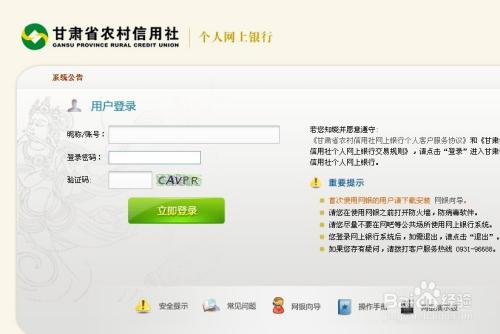 甘肃省农村信用社网上银行如何购买电影票