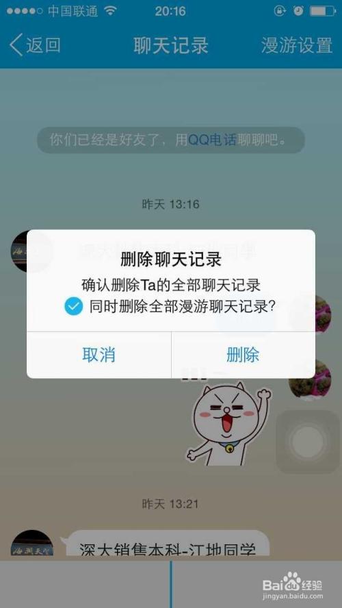 怎样清除qq登陆_苹果手机如何删除qq聊天记录