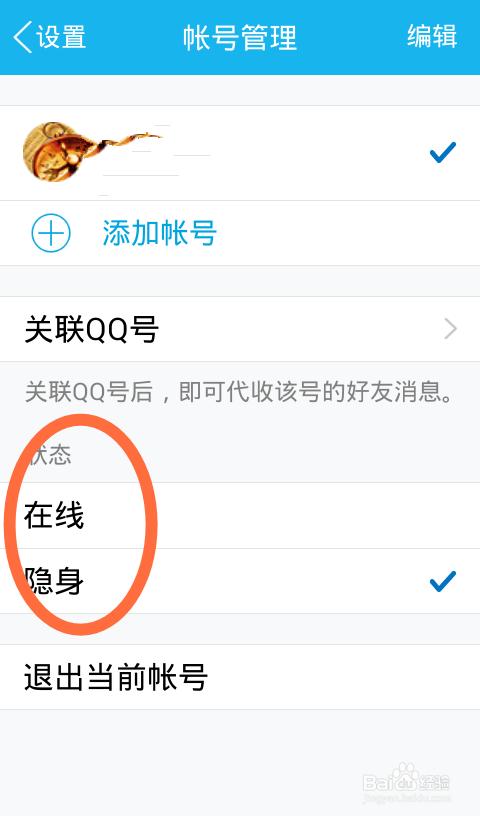 新版qq2011左上角_游戏/数码 电脑 > 电脑软件  3 在qq的消息页面的左上角有一个你的qq