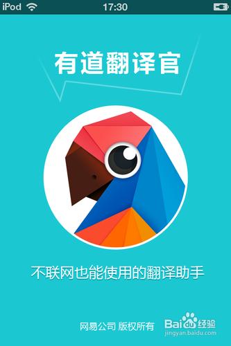 有道�yan_如何使用有iphone版有道翻译官