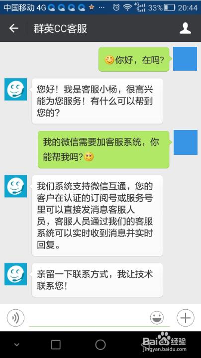 微信公众平台如何加在线客服?