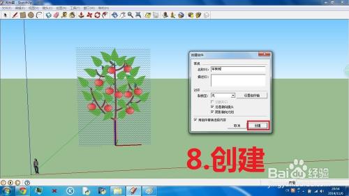 sketchup玫瑰模型v玫瑰2d全组件草图/视角如何用人民币折大师图片