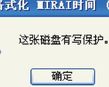 u盘写保护无法格式化怎么办?