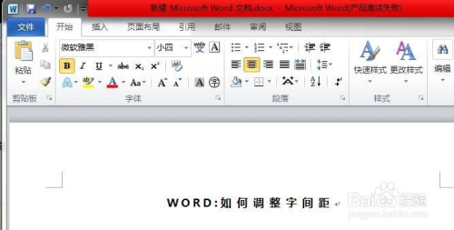 Word:如何调整字间距