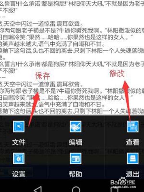 用手机怎么制作txt格式的电子书