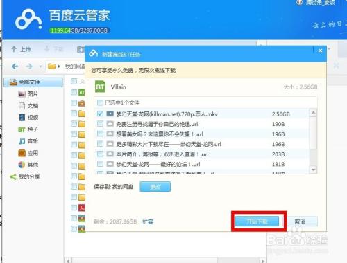 亚洲有码性bt种子_百度网盘离线下载bt种子技巧