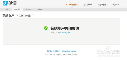 蚂蚁花呗注销,电脑花呗关闭(宝宝)大熊猫的蚂蚁要回中国图片