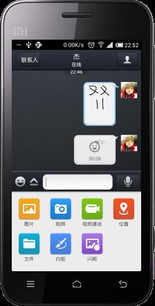 手机qq2013下载_2013版手机qq新功能探索——闪照