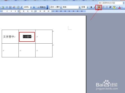 1打开word插入表格后选择表格右键单击选择表格属性在最后单元