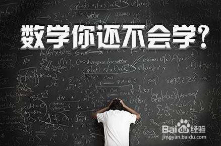 初识高一教案,针对高中有好的学习方法学好数学flash高中图片