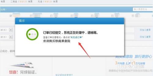 网上火车票几点改�j_怎么网上购买火车票