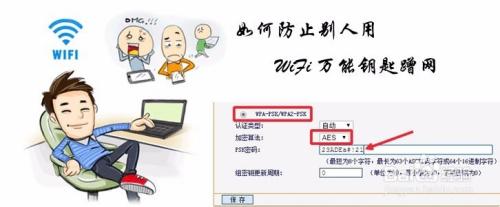 防万能钥匙蹭网方法_如何防止别人用wifi万能钥匙蹭网