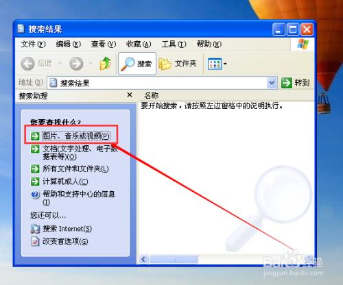2 然后点击右侧的搜索文件和文件夹,点击打开.