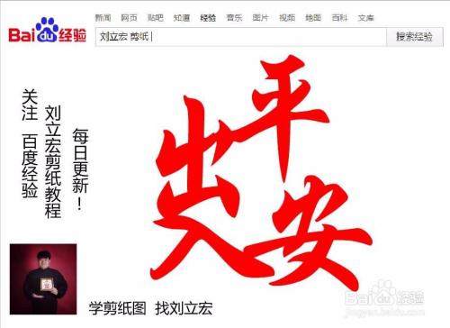 表示颜色的四字�z*_刘立宏一笔字剪纸教程 四字祝福 出入平安印章版