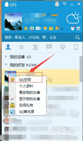 qq相册加密_如何给qq空间里的相册加密