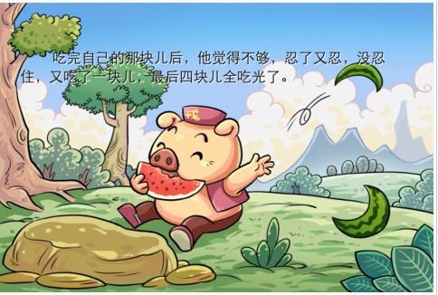 猪八戒吃西瓜-双语绘本