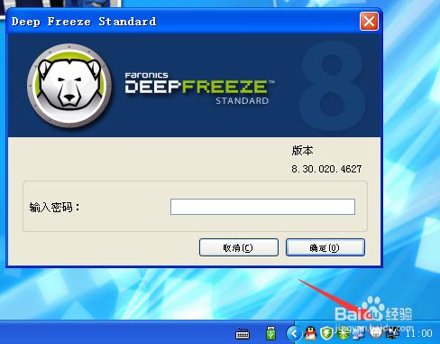 冰点还原精灵deep freeze dfstdinstall_8.30