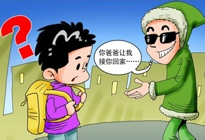 漫画防拐十条a漫画城信,儿童必看父母知识图片