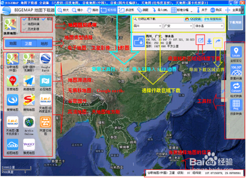 谷歌卫星地图下载器使用方法