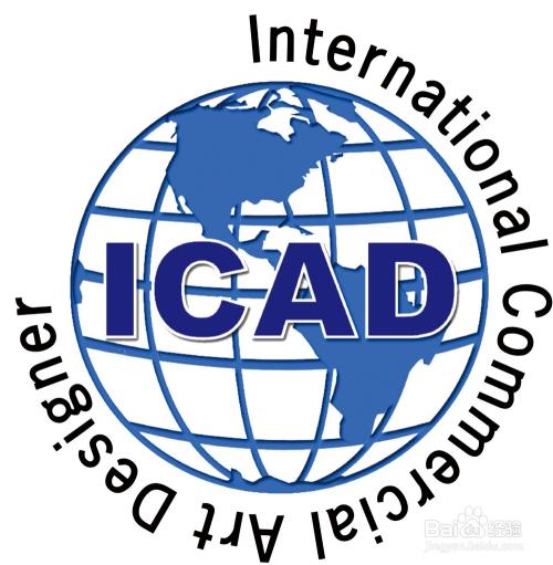 安全资格�y.i_什么是icad国际商业美术设计师职业资格认证
