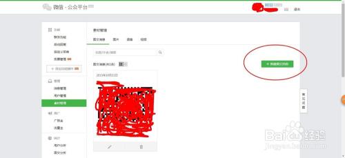 2 登入账号到微信公众号后台,然后查看左边的菜单栏,找到素材管理栏图片