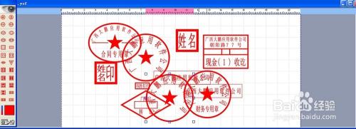 印章制作软件下载_游戏/数码 电脑 > 电脑软件  1 下载一个制作印章的工具,打开如下图 2