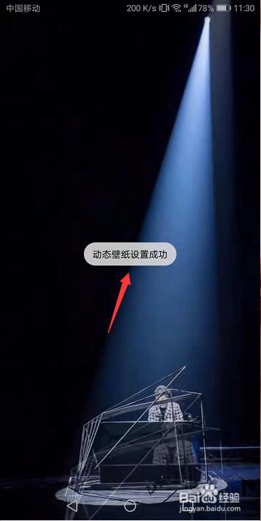 抖音热门林俊杰一束光壁纸怎么设置图片
