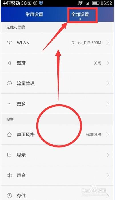 安卓手机app如何设置自动启动