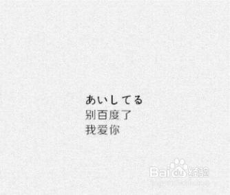 我爱日语网_日语我爱你怎么写