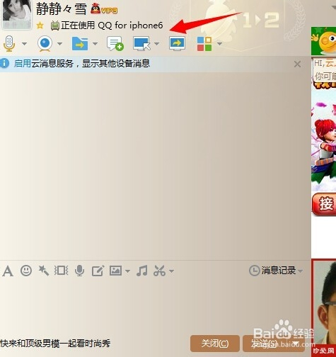 6在线_电脑挂qq显示iphone6在线的另类方法