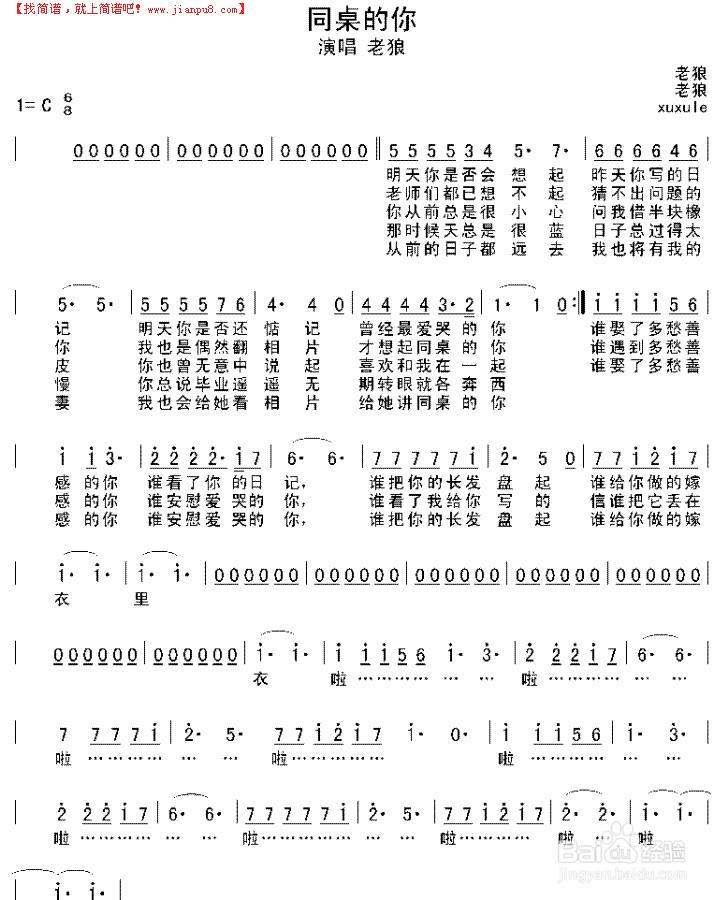 例如:《白桦林》 4 8/6拍的歌曲 (以八分音符为一拍,每小节有六拍