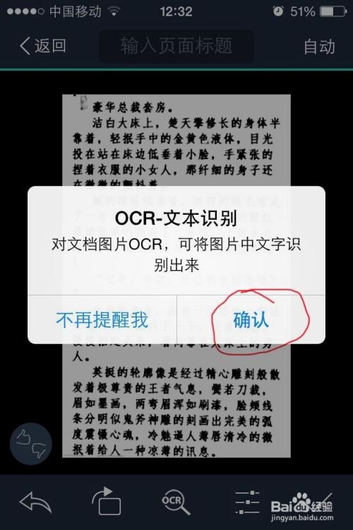 手機圖片轉網址_蘋果手機怎么將圖片文字轉為文本