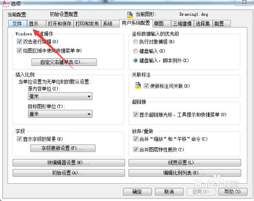 修改AUTOCAD2010白色界面为黑色图纸dmax20123dmax怎么导入cad界面图片