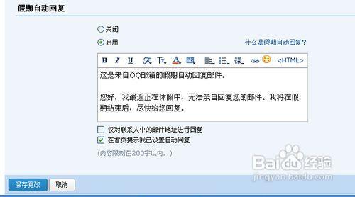 qq邮箱地址怎么改_qq邮箱自动回复如何设置