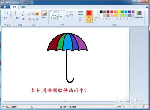 如何用画图软件画雨伞?
