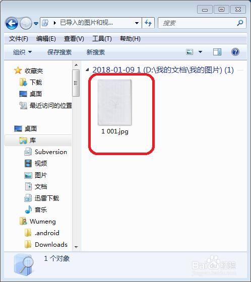 生成_怎么扫描文件到电脑生成电子版
