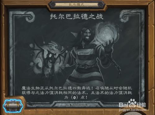 炉石传说乱斗模式之托尔巴拉德之战怎么玩
